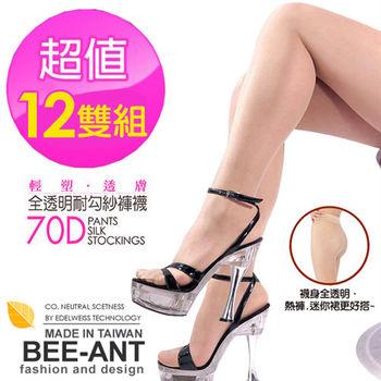 【AILIMI】台灣製70D耐勾紗全透明彈性絲褲襪(12雙組#2907)