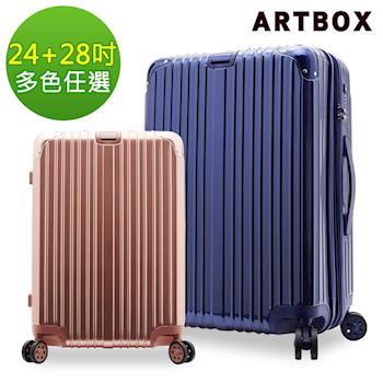 【ARTBOX】沐夏星辰 24+28吋PC鏡面可加大旅行箱(多色任選)
