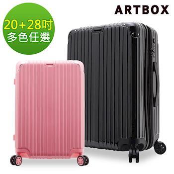 【ARTBOX】沐夏星辰 20+28吋PC鏡面可加大旅行箱(多色任選)