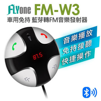 FLYone FM-W3 (+送ML-01傳輸線) 車用免持/藍芽轉FM音樂傳輸/MP3音樂播放器【專利認證:M515247】