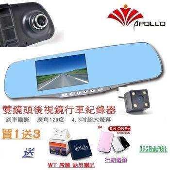【APOLLO買1送3】DY-1880B 高清超薄後視鏡 雙鏡頭 行車紀錄器(送32G記憶卡、藍芽音箱、行動電源)
