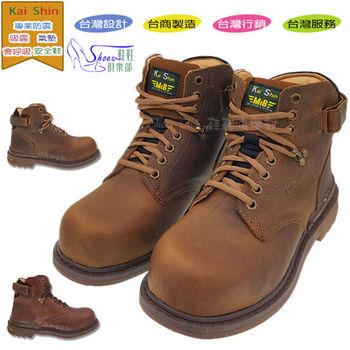 【Shoes Club】【113-MGA532】安全鞋.Kai Shin透氣牛皮革高彈力高筒吸震專業鋼頭工作安全鞋.2色 褐/咖