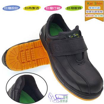 【Shoes Club】【113-PLU545】安全鞋.Kai Shin透氣厚實純牛皮革乳膠氣墊吸震鋼頭專業工作安全鞋.黑色