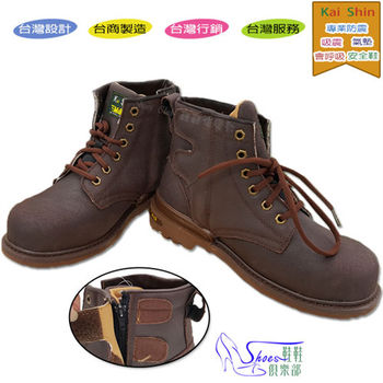 【Shoes Club】【113-MGA601】 安全鞋.Kai Shin透氣反毛牛皮革高筒吸震鋼頭專業工作安全鞋.棕色