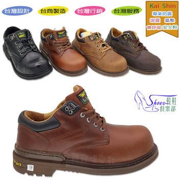 【Shoes Club】【113-MGA574】安全鞋.Kai Shin透氣牛皮革舒適高彈力吸震專業鋼頭工作安全鞋.4色 褐/咖/棕/黑