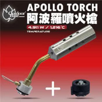 【Outdoorbase】阿波羅噴火槍 - APOLLO TORCH 360度使用(贈送卡式轉接頭)-28125