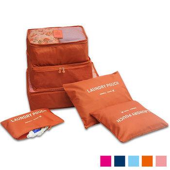 【任選】DINIWELL行李箱防潑水衣物收納 6件式整理袋(橘色)