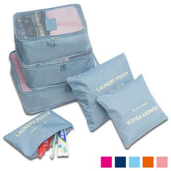 【任選】DINIWELL行李箱防潑水衣物收納 6件式整理袋(淺藍)