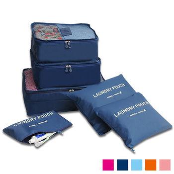 【任選】DINIWELL行李箱防潑水衣物收納 6件式整理袋(深藍)