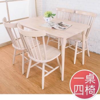Bernice-艾爾實木餐桌椅組(一桌四椅)