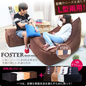 【H&D】佛特舒適L型+腳凳懶骨頭/懶人沙發-4色