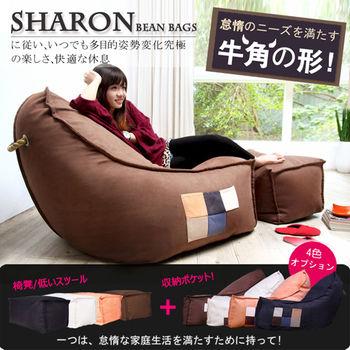 【H&D】慵懶時光舒適L型+腳凳懶骨頭/懶人沙發-4色