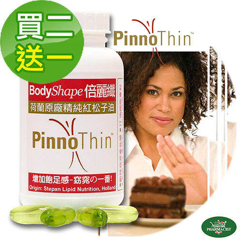 (赫而司)PinnoThin倍麗纖荷蘭松子油膠囊(60顆/罐) 窈窕禮-買二送一