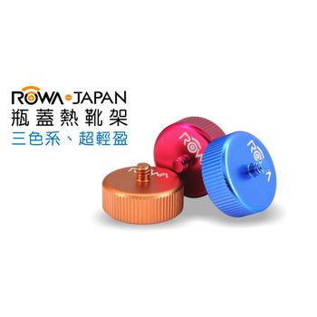 ROWA-JAPAN 樂華 瓶蓋熱靴架 隨機出貨 不挑色