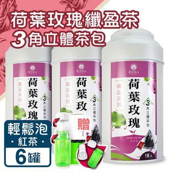 【台灣茶人】荷葉玫瑰纖盈茶3角立體茶包6罐組 (18包/罐)