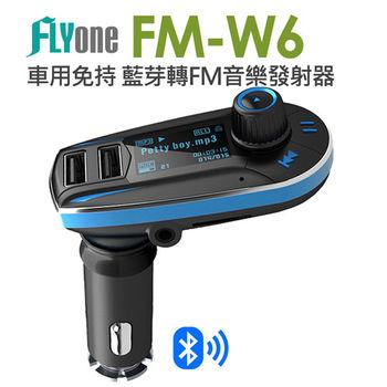 FLYone FM-W6 車用免持/藍芽轉FM音樂傳輸/MP3音樂播放器【專利認證:M515247】