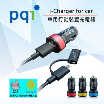 PQI i-Charger for car 雙系統通用行動裝置車用充電器(iOS、Android)