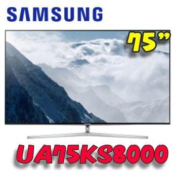 ★點我再折扣+加碼贈2好禮★【Samsung三星】75吋 SUHD 超4K 量子智慧聯網電視 UA75KS8000WXZW/UA75KS8000