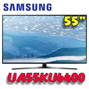 ★點我再折扣+含標準安裝★【Samsung三星】55吋 UHD 4K 智慧聯網電視 UA55KU6400WXZW/UA55KU6400