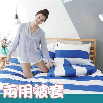 【水首軍服】磨毛超細纖維舖棉兩用被套