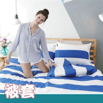 【水首軍服】磨毛超細纖維標準單人被套4.5*6.5尺