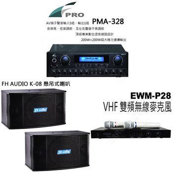 【卡拉OK歡唱組】擴大機+懸吊喇叭+VHF無線麥克風(FPRO PMA-328+K-08+EAGLE EWM-P28)