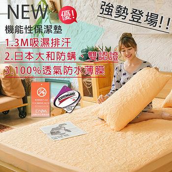 【伊柔寢飾】單人保潔墊(橘) MIT-全方位3M大和雙認證/獨家專利/100%防水