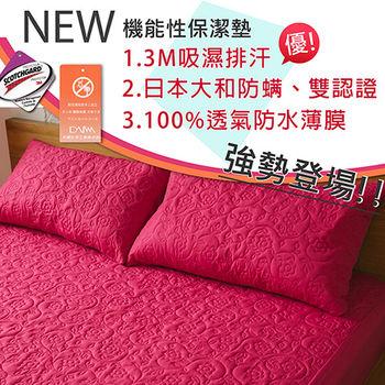 【伊柔寢飾】枕頭保潔墊(桃x1) MIT-全方位3M大和雙認證/獨家專利/100%防水