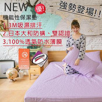 【伊柔寢飾】單人保潔墊(紫) MIT-全方位3M大和雙認證/獨家專利/100%防水