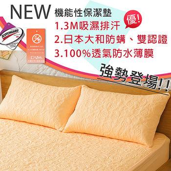 【伊柔寢飾】枕頭保潔墊(橘x1) MIT-全方位3M大和雙認證/獨家專利/100%防水