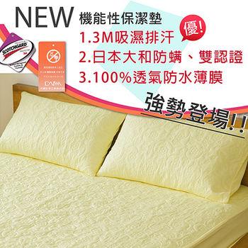 【伊柔寢飾】枕頭保潔墊(黃x1) MIT-全方位3M大和雙認證/獨家專利/100%防水