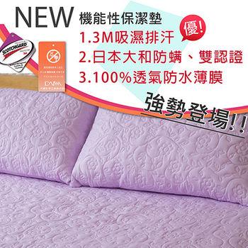 【伊柔寢飾】枕頭保潔墊(紫x1) MIT-全方位3M大和雙認證/獨家專利/100%防水