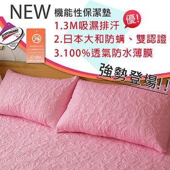 【伊柔寢飾】枕頭保潔墊(粉x1) MIT-全方位3M大和雙認證/獨家專利/100%防水