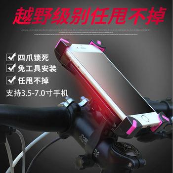 鷹勾四爪強力夾 自行車手機架