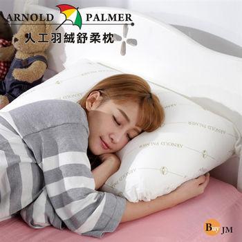 BuyJM 人工羽絲絨枕/枕頭