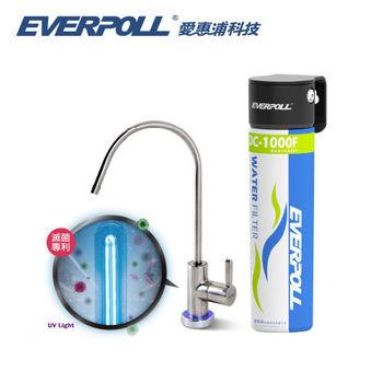 【愛惠浦科技 EVERPOLL】UV滅菌家用龍頭 UV-802+單道雙效複合式淨水器DC-1000/ (UV802+DC1000)