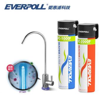 【愛惠浦科技 EVERPOLL】UV滅菌小資型龍頭 +守護升級全效淨水組 (UV-801+DCP-3000)