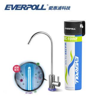 【愛惠浦科技 EVERPOLL】UV滅菌小資型龍頭 +單道雙效複合式淨水器 (UV-801+DC-1000)