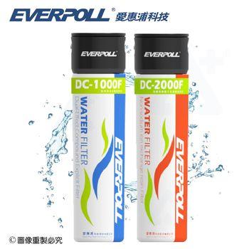 【愛惠浦科技 EVERPOLL】守護升級全效淨水組 (DCP-3000) (淨水器DCP3000)