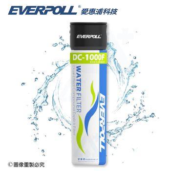 【愛惠浦科技 EVERPOLL】單道雙效複合式淨水器 DC-1000 (淨水器DC1000)