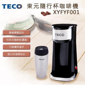 【東元TECO】輕巧隨行咖啡機 XYFYF001