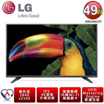 ★領券再折★【LG樂金】 49型IPS 4K UHD LED智慧連網液晶電視(49UH623T)