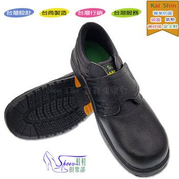 【Shoes Club】【113-PLU555】安全鞋.Kai Shin透氣牛皮革魔鬼氈乳膠氣墊吸震專業鋼頭工作安全鞋.黑色