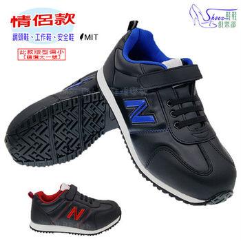 【Shoes Club】【137-8912】安全鞋.情侶款 台灣製 時尚N字復古鋼頭工作鞋 男女休閒運動慢跑鞋.2色 黑紅/黑藍(版型偏小)