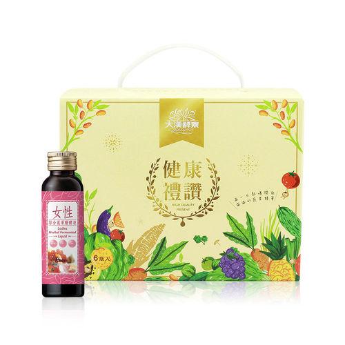 【大漢酵素】健康禮讚-女性綜合蔬果醱酵液(60mlx6入)