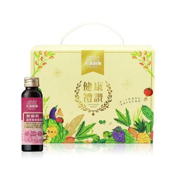 【大漢酵素】健康禮讚-靚麗飲蔬果維他醱酵液(60mlx6入)