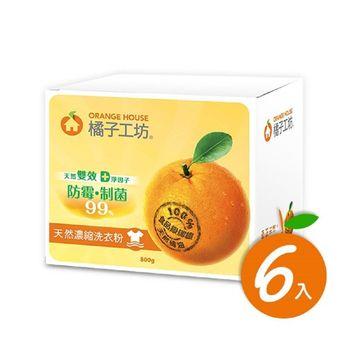 橘子工坊洗衣粉盒裝-天然濃縮制菌活力800G*6入/箱