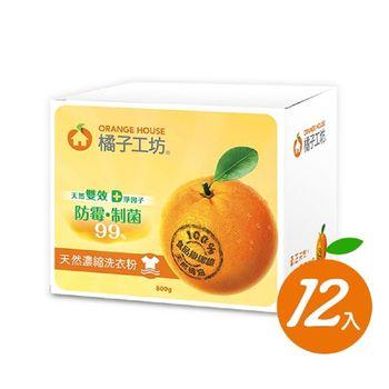 橘子工坊洗衣粉盒裝-天然濃縮制菌活力800G*12入/箱