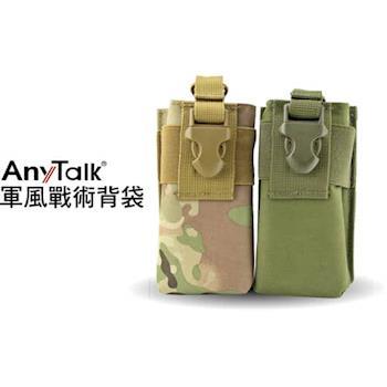 AnyTalk 軍風戰術背袋 對講機專用 隨機出貨 不挑色 各型號對講機適用