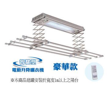 HCG電動升降曬衣機AF8205